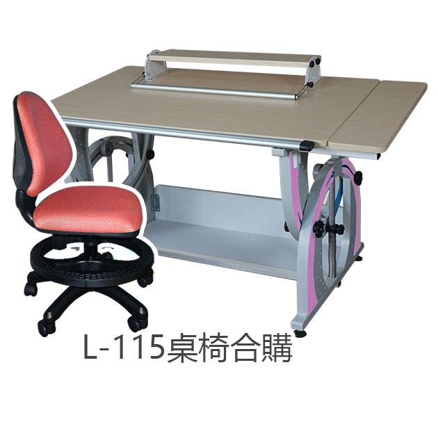 L系列桌椅合購 2