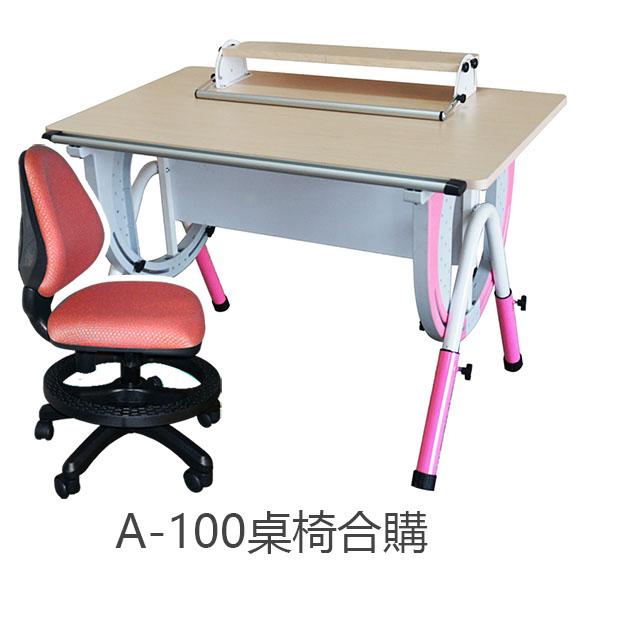 A系列桌椅合購 1